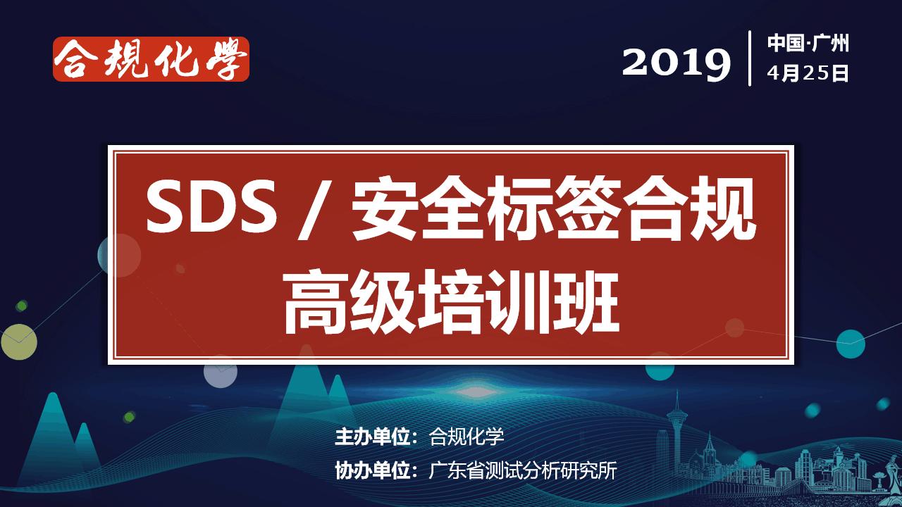 SDS/安全标签合规高级培训班