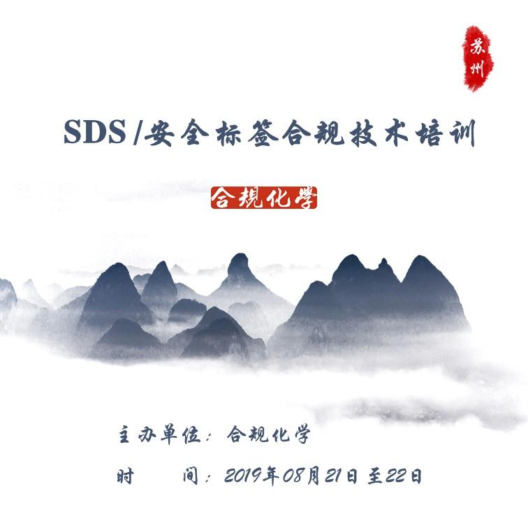 SDS 安全标签合规技术培训-合规化学